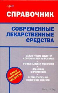 Современные лекарственные средства. И. Павлова