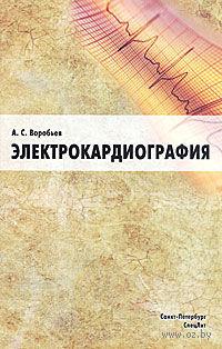 Электрокардиография. Александр Воробьев