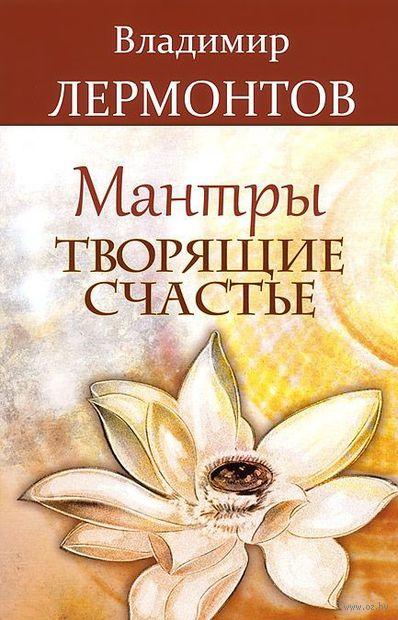 Мантры, творящие счастье. Владимир Лермонтов