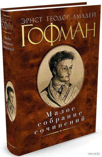 Эрнст Теодор Амадей Гофман. Малое собрание сочинений — фото, картинка