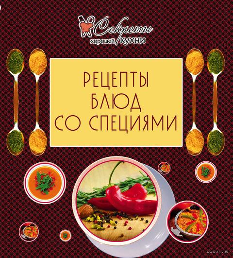 Рецепты блюд со специями — фото, картинка