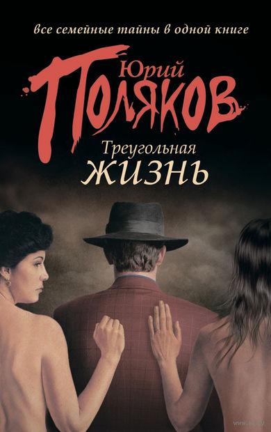 Треугольная жизнь. Юрий Поляков
