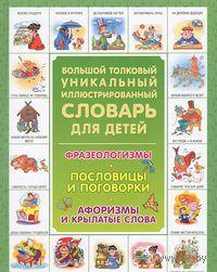 Большой толковый уникальный иллюстрированный словарь для детей. Фразеологизмы. Пословицы и поговорки. Афоризмы и крылатые слова — фото, картинка