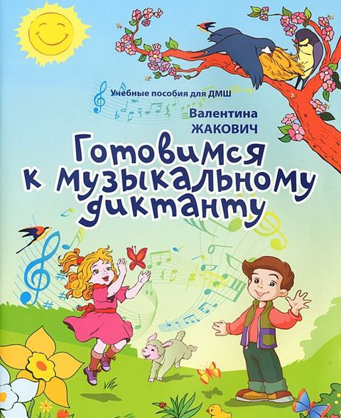 Готовимся к музыкальному диктанту. Валентина Жакович