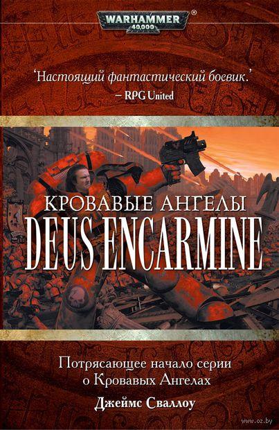 Кровавые Ангелы. Deus Encarmine. Джеймс Сваллоу