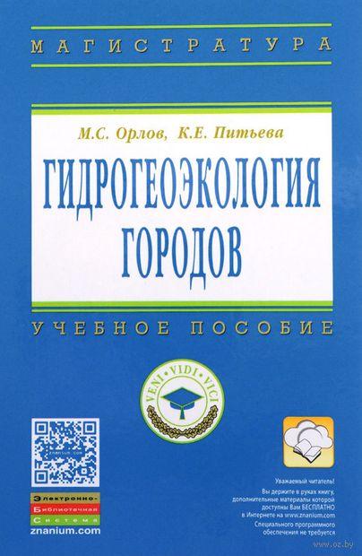 Гидрогеоэкология городов. М. Орлов, Клара Питьева