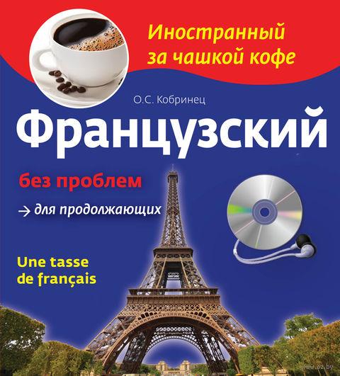 Французский без проблем для продолжающих (+ CD). Ольга Кобринец