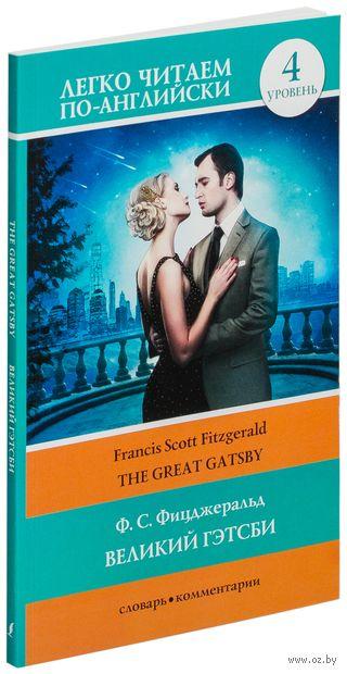 The Great Gatsby. 4 уровень. Фрэнсис Скотт Фицджеральд