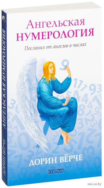 Ангельская нумерология. Послания от ангелов в числах. Дорин Вирче