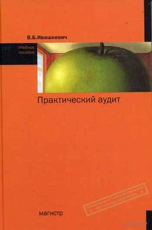 Практический аудит. В. Ивашкевич