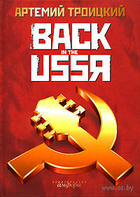 Back in the USSR. Артемий Троицкий