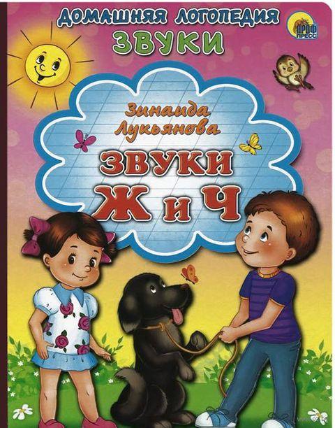 Звуки Ж и Ч. Зинаида Лукьянова
