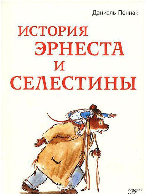История Эрнеста и Селестины. Даниэль Пеннак