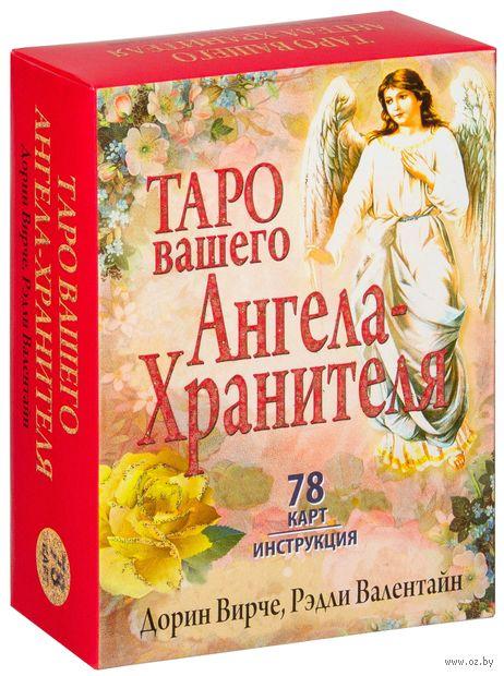 Таро вашего ангела-хранителя. Дорин Вирче, Рэдли Валентайн