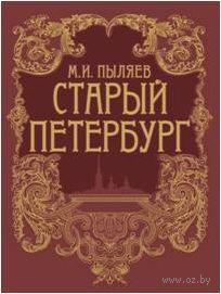 Старый Петербург. Рассказы из былой жизни столицы. Михаил Пыляев