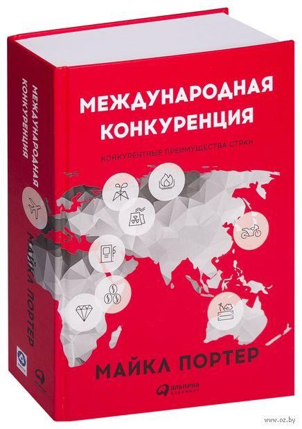 Международная конкуренция. Конкурентные преимущества стран. Майкл Портер