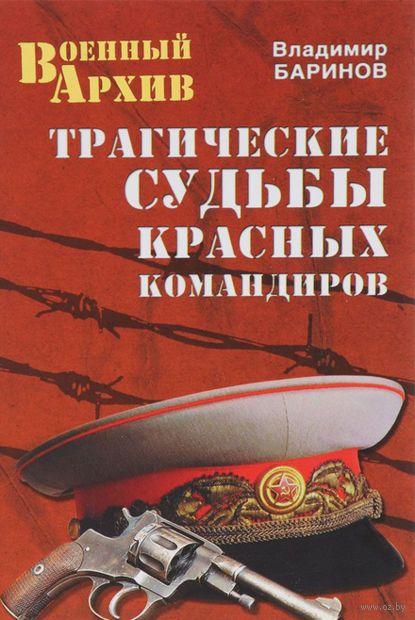 Трагические судьбы красных командиров. В. Баринов