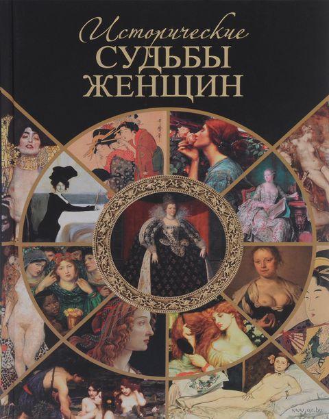 Исторические судьбы женщин. Серафим Шашков