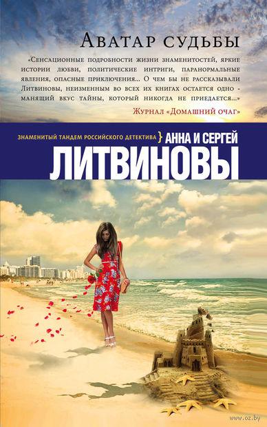 Аватар судьбы (м). Анна Литвинова, Сергей Литвинов