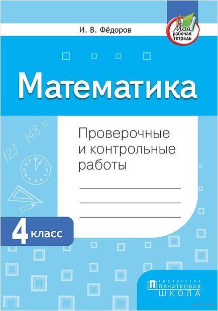 Математика. 4 класс. Проверочные и контрольные работы. И. Федоров