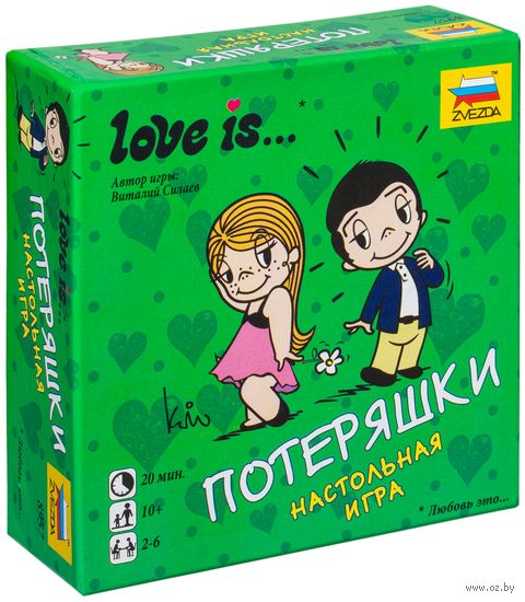 Love is... Потеряшки