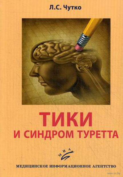 Тики и синдром Туретта. Леонид Чутко