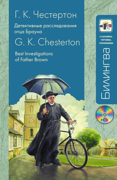 Детективные расследования отца Брауна  (м). Гилберт Честертон
