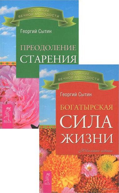 Богатырская сила жизни. Преодоление старения (комплект из 2-х книг) — фото, картинка