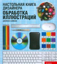 Настольная книга дизайнера. Обработка иллюстраций. Джейсон Саймонc