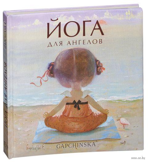 Йога для ангелов. Подарочная книга Евгении Гапчинской — фото, картинка