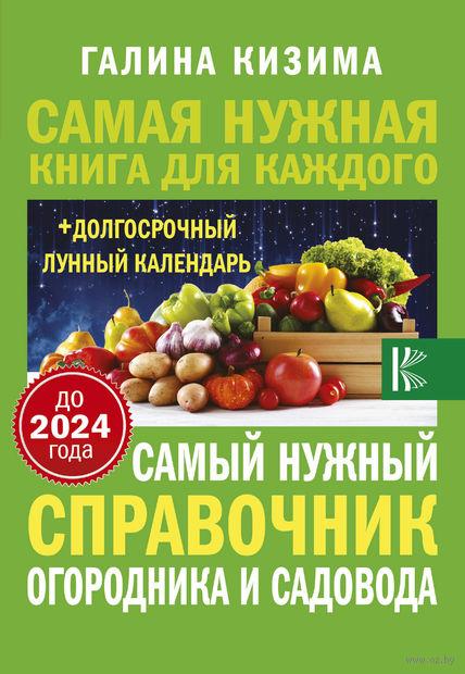 Самый нужный справочник огородника и садовода с долгосрочным календарем до 2024 года — фото, картинка