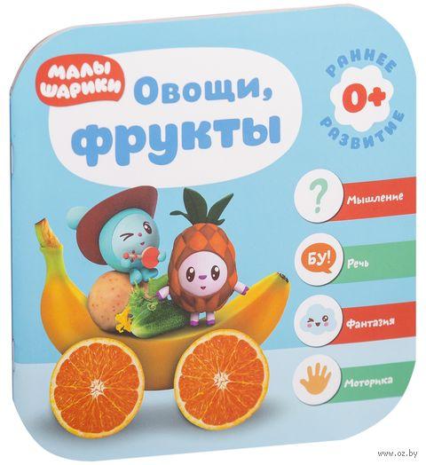 Малышарики. Курс раннего развития 0+. Овощи, фрукты — фото, картинка