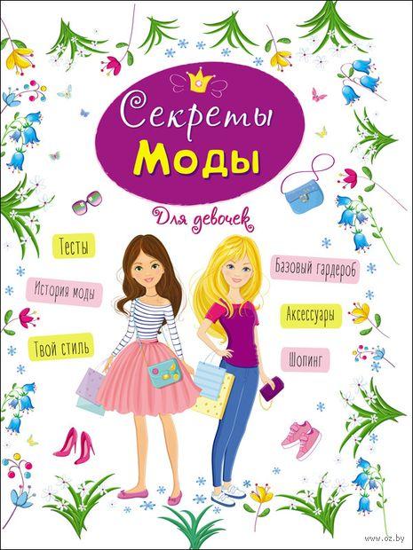 Энциклопедия для девочек. Секреты моды — фото, картинка