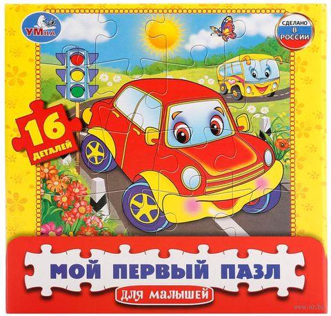 """Пазл maxi """"Машинки"""" (16 элементов) — фото, картинка"""