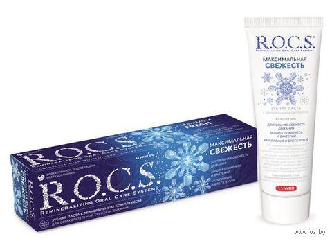 """Зубная паста """"R.O.C.S. Максимальная cвежесть"""" (94 г) — фото, картинка"""