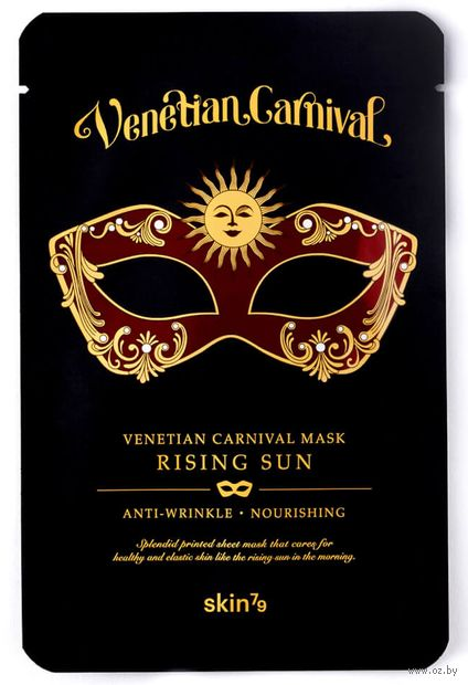 "Тканевая маска для лица ""Venetian Carnival Mask Rising Sun"" (23 г) — фото, картинка"