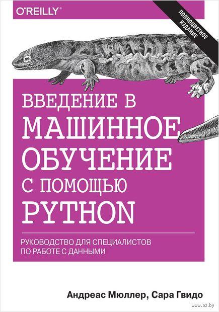 Введение в машинное обучение с помощью Python — фото, картинка