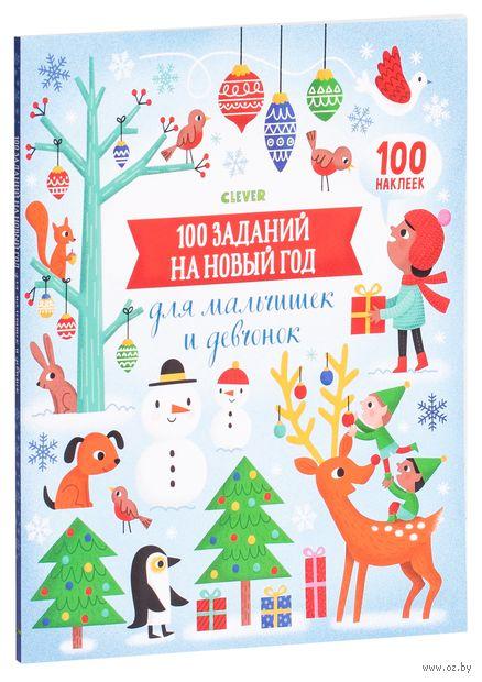 100 заданий на Новый год для мальчишек и девчонок (+ наклейки) — фото, картинка