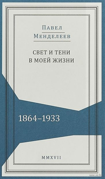 Свет и тени в моей жизни. 1864-1933 годы — фото, картинка
