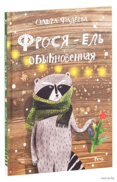 Фрося - ель обыкновенная — фото, картинка