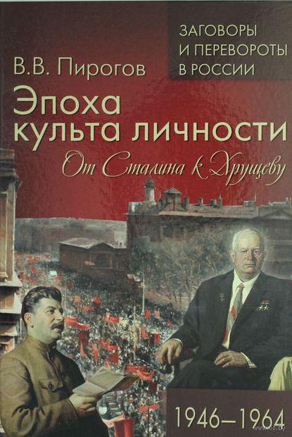 Эпоха культа личности. От Сталина к Хрущеву. 1946-1964 — фото, картинка