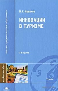 Инновации в туризме. В. Новиков