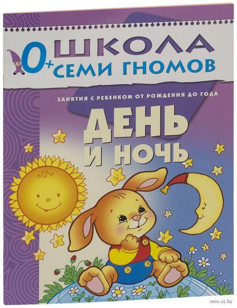 День и ночь. Занятия с ребенком от рождения до года. Дарья Денисова