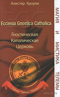 Гностическая Католическая Церковь. Тау Апирион, Алистер Кроули