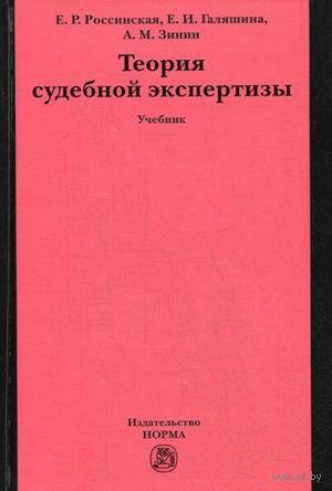 Теория судебной экспертизы. Александр Зинин, Е. Галяшина, Елена Россинская