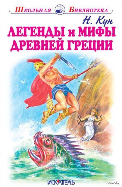 Легенды и мифы Древней Греции. Том 1. Боги и герои (в 2-х томах). Николай Кун