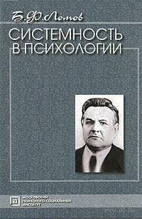Системность в психологии. Борис Ломов