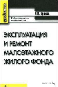 Эксплуатация и ремонт малоэтажного жилого фонда. Л. Примак