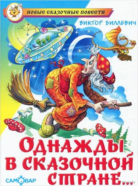 Однажды в сказочной стране.... Виктор Биллевич