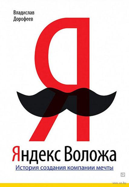 Яндекс Воложа. История создания компании мечты. Владислав Дорофеев
